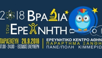 Βραδιά του Ερευνητή 2018 στη Ξάνθη